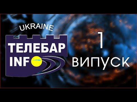 ТЕЛЕБАРІНФО ВИПУСК 1