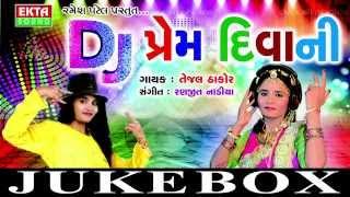 04 Mara Manada Na Meet | DJ Prem Deewani Part-4 | Tejal Thakor | Gujarati