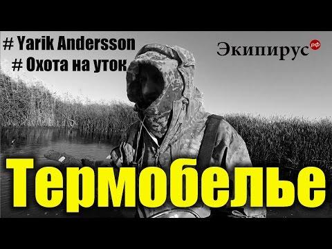 Теплое термобелье от Экипирус.РФ