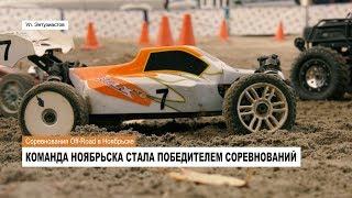 Змагання Off-Road в Ноябрьске