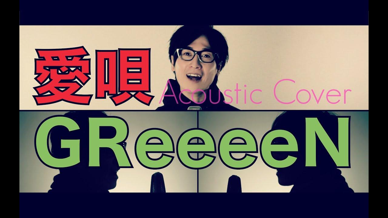 愛唄/GReeeeN/whiteeeen 映畫『ストロボ・エッジ』主題歌(Acoustic Cover) - YouTube