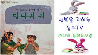 들려주는 그림책동화[fairy tale, 童話]_미다스…
