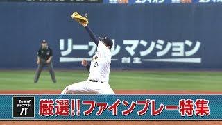 【プロ野球パ】グレートキャッチ!パ・リーグ好プレー集 thumbnail