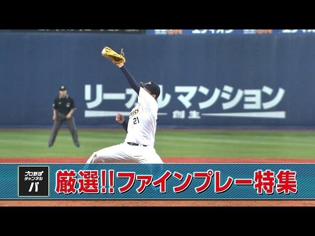 【プロ野球パ】グレートキャッチ!パ・リーグ好プレー集