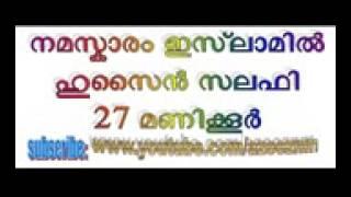 Namaskaram Islamil Hsalafi dawavoice 15 malayalam നമസ്കാരം  176x1443GP
