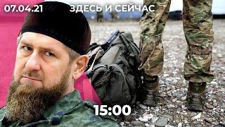 «Вторая жена» Кадырова. Российские войска у границы с Украиной. Срыв показов на «Артдокфесте»