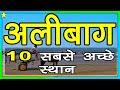 10 Best Places To Visit In ALIBAUG   अलीबाग में घूमने के 10 प्रमुख स्थान   Hindi Video   10 ON 10