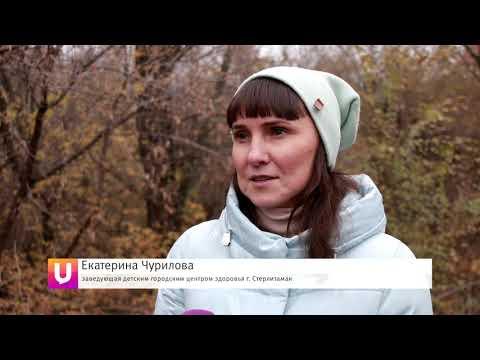 Новости UTV. Медработники Стерлитамака провели субботник