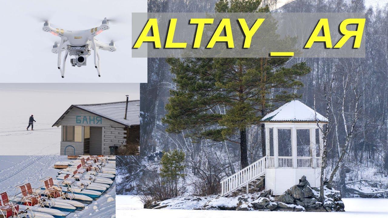 Горный Алтай - Озеро АЯ - ЗИМА - Travel VLOG Александра Михельсона _ обзор Altay
