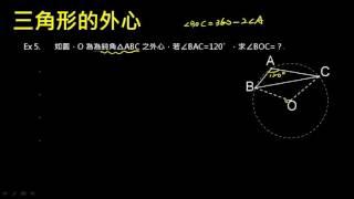 【例題】鈍角三角形頂點外心連線夾角