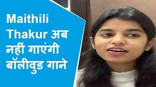 Sushant के Suicide के बाद Maithili और उसके भाइयों का Bollywood से Boycott
