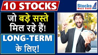 10 BEST STOCKS to BUY in 2019: TOP 10 UNDER-VALUED STOCKS for LONG-TERM INVESTMENT in 2019