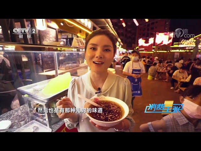 《消费主张》 20210730 2021中国夜市全攻略:云南玉溪| CCTV财经