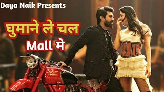 GHUMANE LE CHAL MALL MEI MARATHI HINDI MIX SOLAPURI COMEDY SONG TAPORI ITEM SONG