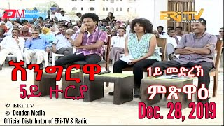 ERi-TV, Eritrea - Shingrwa/ሸንግርዋ - 5ይ ዙርያ - 1ይ መድረኽ - ምጽዋዕ - December 28,  2019