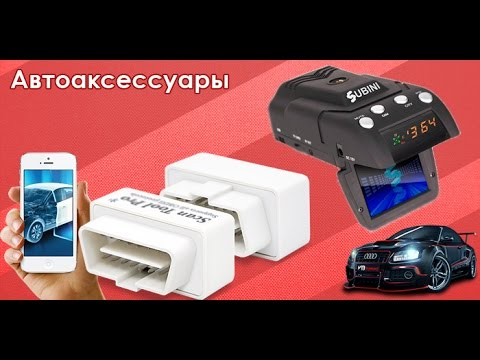 Автотовары из китая Товары для авто с алиэкспресс Aliexpress автоаксессуары из китая