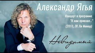 Александр Ягья - Невидимый