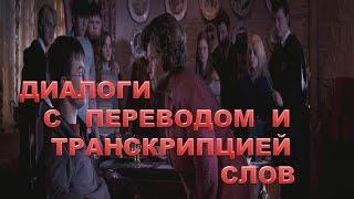Английский по фильмам: Аудио диалоги - Harry Potter and the Order of the Phoenix 19