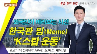 외국인의 시선. 한국판 밈(Meme) 'K스탑 운동' …