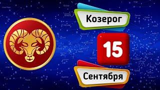 Гороскоп на завтра /сегодня 15 Сентября /КОЗЕРОГ /Знаки зодиака /Ежедневный гороскоп на каждый день