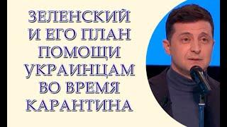 Зеленский и его план помощи украинцам. Кому поможет государство