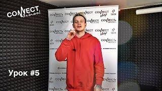 Обучающее видео по битбоксу от школы CONNECT School (ЛИГА БИТБОКСА) - урок #5