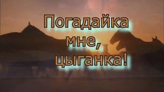 С .Трандафилов  - Погадай ка мне, цыганка/COVER/