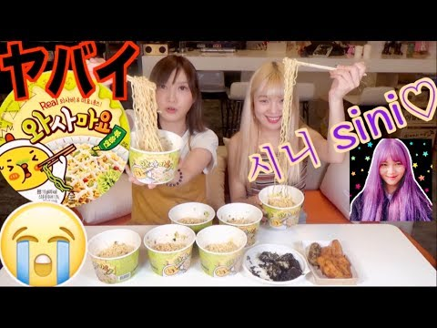 "【MUKBANG】 [HELL] With Korean YouTuber ""sini""! Spicy Korean Wasabi Flavored Fire Noodles [Click CC]"
