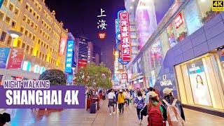 Ночная прогулка в Шанхае | От набережной до восточной Нанкинской дороги | 4K