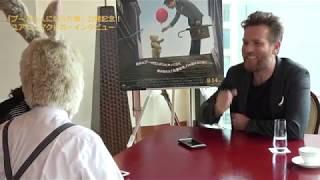 『プーと大人になった僕』ユアン・マクレガーインタビュー