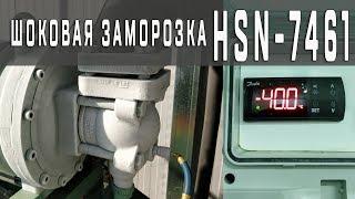 Агрегат на винтовом компрессоре | Шоковая заморозка | Bitzer HSN 7461-70(, 2017-08-24T19:28:30.000Z)