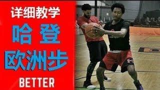 【籃球教學】歐洲步教學!教你哈登招牌絕技!