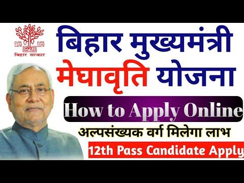 bihar mukhyamantri scholarship yojana 2019
