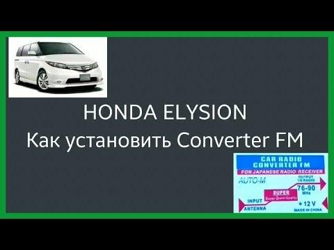 Honda Elysion Как установить Converter FM+AUX