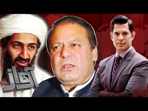 Nawaz Sharif aur Osama Bin Laden   Awaz   SAMAA TV   09 May 2017