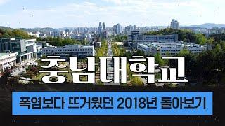 충남대학교 2018년 돌아보기