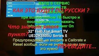 Сервісне (інженерне) меню тв Samsung російською Частина 1