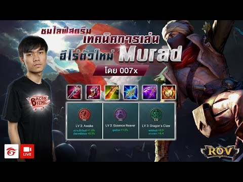 007x Review Murad+Gameplay สตรีมย้อนหลัง #1