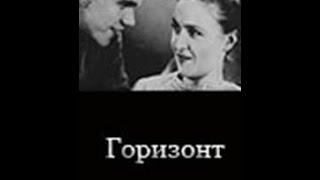 """Драма простого еврейского парня """"Горизонт"""" / 1932"""