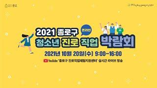 2021 온라인 종로구 청소년 진로직업 박람회