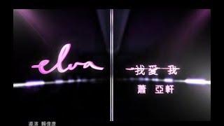 蕭亞軒ELVA - 我愛我 官方完整版MV