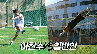 The reason why an amateur footballer cannot block Lee Chun Soo's shots