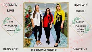 17 05 2021 Часть 1 Показ женской одежды больших размеров DARKWIN от DARKMEN Турция Стамбул Опт