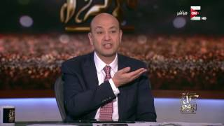 كل يوم - عمرو أديب: كل حاجة في البد دي واقفة على زقة .. خلاص تعبنا