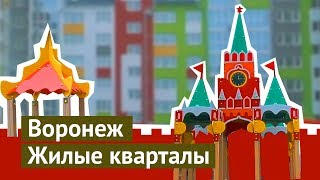 Воронеж: хотели бы здесь жить?