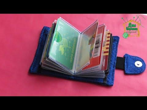 Как сделать визитницу для дисконтных карт своими руками