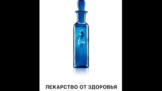 Лекарство от здоровья 2017 HD - Русский трейлер