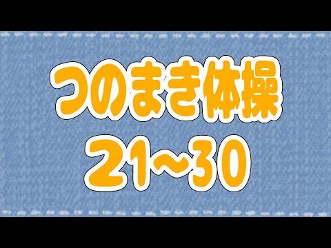 【つのまき体操まとめ3】わためのうたでお馴染みの体操21~30!【角巻わため/ホロライブ4期生】