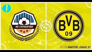 Amateur league КБР 2018|Winter Cup|Группа Е. 5 тур. Герменчик - Дортмунд. 1 тайм