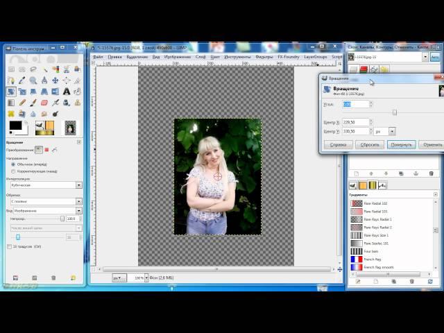 Работа с программой GIMP